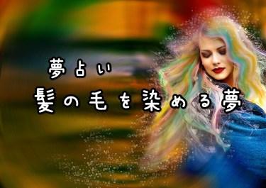 【夢占い】髪の毛を染める夢12の意味|金髪に・何色に染めたかなど