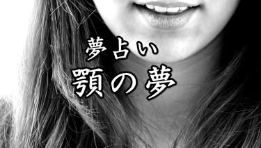 【夢占い】顎の夢13の意味|顎が外れる・痛い・伸びるなど