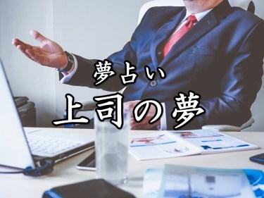 【夢占い】上司の夢13の意味|怒られる・笑う・喧嘩するなど
