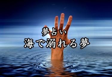【夢占い】海で溺れる夢|仕事運・恋愛運・金運は?