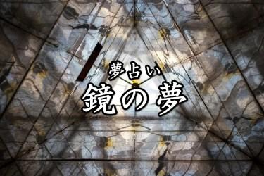 【夢占い】鏡の夢13の意味|割れる・割る・見る・映るなど