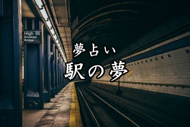 【夢占い】駅の夢12の意味|知らない駅・存在しないなど