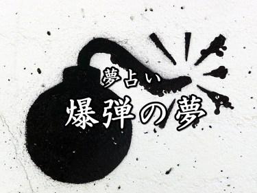 【夢占い】爆弾の夢10の意味|落ちてくる・逃げる・仕掛けられるなど