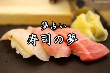 【夢占い】寿司の夢11の意味|食べる・お寿司屋さんなど