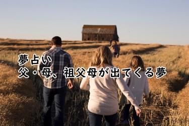 【夢占い】父や母・祖父母が出てくる夢の意味