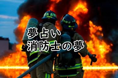 【夢占い】消防士が出てくる夢の意味