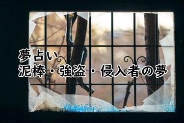 【夢占い】侵入者や泥棒・強盗、が出てくる夢の意味