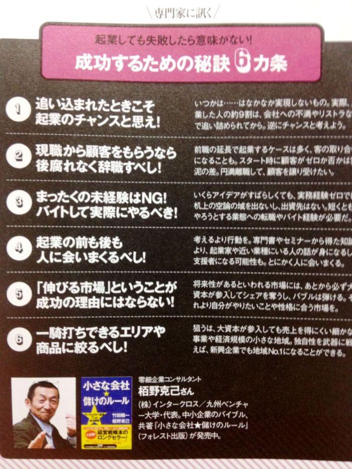 2012年モノマックス7月号「起業特集」