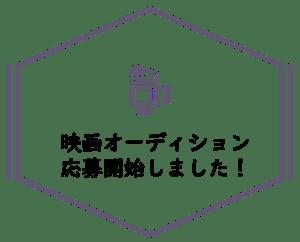 障害者自立支援シネマ制作プロジェクト「恋の怪物(仮)」のオーディションを開催します!