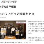 茨城NEWS WEB 欲望の怪物
