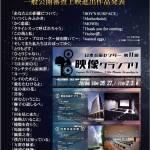 日本芸術センター映像グランプリ上映会