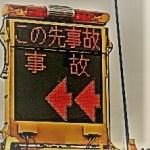 どうしたら右直事故は防げるか?~原因と対策~直進車の「自分が優先!」が一番危険!!~