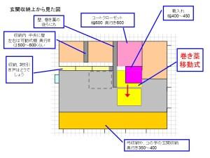 玄関収納の見取り図