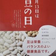 豆・豆類・白豆・小豆・赤豆・滋養