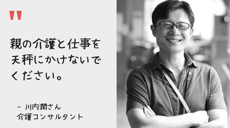虐待を防ぐ 社会福祉士、川内潤氏インタビュー