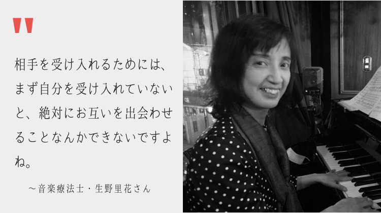 音楽療法とレクリエーションの違いとは? 生野里花氏インタビュー