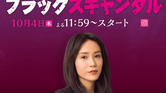 ブラックスキャンダル|2話動画を無料フル視聴!ゲス男に地獄の復讐!