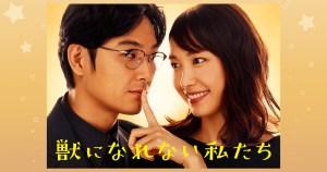けもなれ|4話動画を無料でフル視聴!田中圭が浮気してガッキーと破局!?