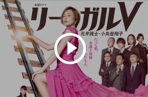 リーガルV|7話動画を無料でフル視聴!ポチ(林遣都)の成長に感動!