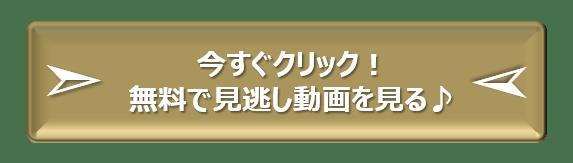 僕キセ|3話動画を無料フル視聴!一生が学生とデート&誘拐疑惑?!