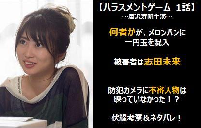 ハラスメントゲーム|伏線考察ネタバレ!1円パワハラの犯人と真相とは?!