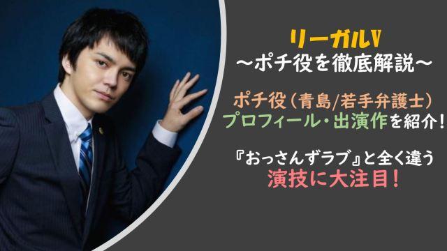 リーガルV|ポチ役は誰?青島/若手弁護士の俳優名やプロフィール・出演作を紹介!