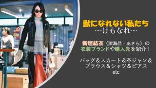 けもなれ新垣結衣(晶役)衣装|革ジャン/スカート/バッグのブランドは?