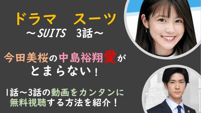 ドラマスーツ3話┃動画を無料でフル視聴!美桜の裕翔愛がとまらない!