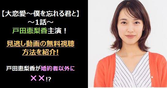大恋愛1話伏線考察&小ネタ評判!戸田恵梨香が婚約者以外に××!?