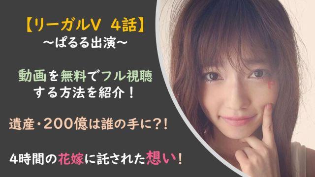 リーガルV動画4話を無料フル視聴!遺産への執念?!花嫁に託された想い!