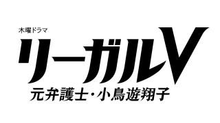 リーガルV 最終回ネタバレ&原作結末!ラストは翔子と勇人が恋人に?!