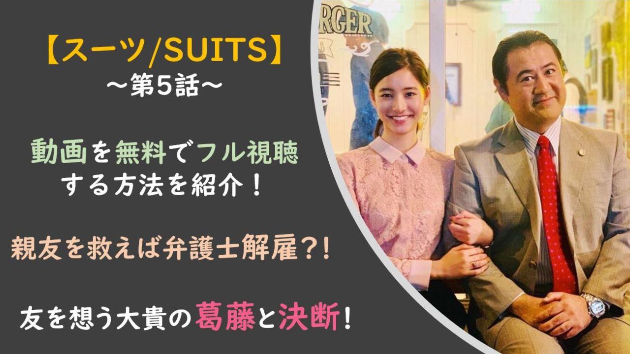 ドラマスーツ 5話動画を無料でフル視聴!親友を救えば弁護士解雇?!
