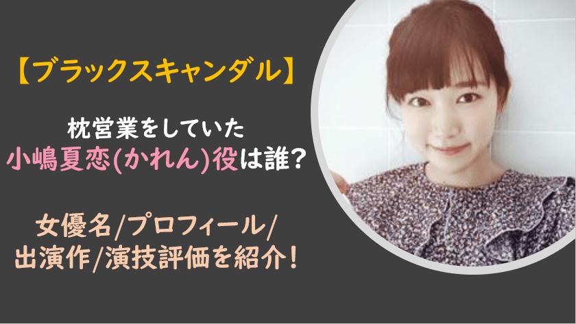 ブラックスキャンダル|夏恋(かれん)役は誰?女優名やプロフィール・出演作は?