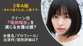 3年A組|堀部瑠奈/クイーン役は誰?女優名やプロフィール・出演作は?
