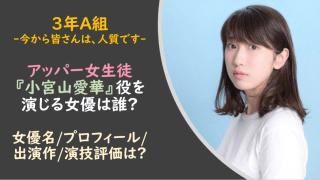 3年A組|小宮山愛華/アッパー女生徒役は誰?女優名やプロフィールは?