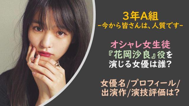 3年A組|花岡沙良/オシャレ女生徒役は誰?女優名やプロフィールは?