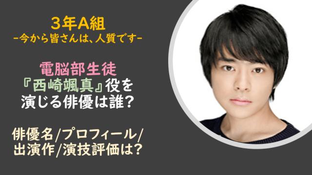3年A組|西崎颯真/電脳部生徒役は誰?俳優名やプロフィールは?