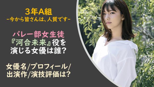 3年A組|河合未来/バレー部女生徒役は誰?女優名やプロフィールは?