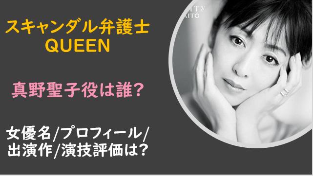 QUEEN|真野聖子役は誰?女優名やプロフィール/出演作/演技評価は?