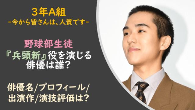 3年A組|兵頭新/野球部生徒役は誰?俳優名やプロフィール・出演作は?