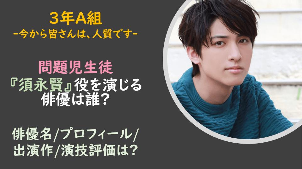 3年A組|須永賢/問題児生徒役は誰?俳優名やプロフィール・出演作は?