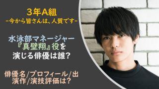 3年A組|水泳部マネージャー/真壁翔役は誰?俳優名やプロフィールは?