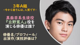 3年A組|立野寛人/真面目系生徒役は誰?俳優名やプロフィールは?