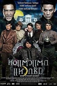หอแต๋วแตก 3 แหวกชิมิ Oh My Ghost 3 (2011)