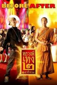 หลวงพี่เท่ง 2 รุ่นฮาร่ำรวย The Holy Man 2 (2008)