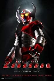 หุ่นไฟฟ้ามหากาฬ Karate-Robo Zaborgar (2011)
