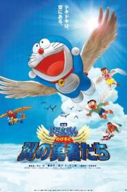 โดราเอมอน ตอน โนบิตะและอัศวินแดนวิหค Doraemon: Nobita and the Winged Braves (2001)