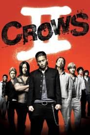 โคร์ว ซีโร่ เรียกเขาว่าอีกา 2 Crows Zero II (2009)