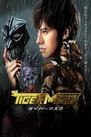 หน้ากากเสือ Tiger Mask (2013)