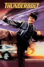 เร็วฟ้าผ่า Thunderbolt (1995)